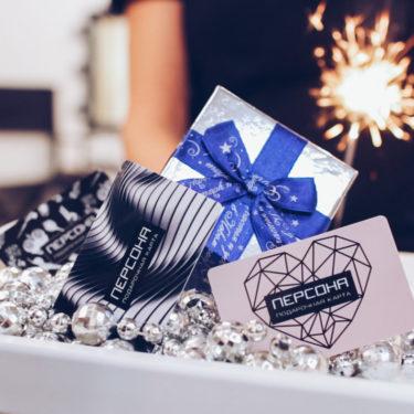 Подарочные карты в салон красоты «Персона» Мытищи - Отличный подарок на Новый год