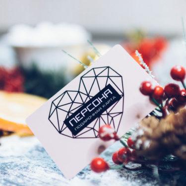 Вариант дизайна подарочной карты в салон красоты «Персона» Мытищи — Розовая карта с графичным сердцем отличный подарок для любимой девушки