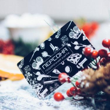 Вариант дизайна подарочной карты в салон красоты «Персона» Мытищи - Черно-белая карта с фирменными элементами бренда