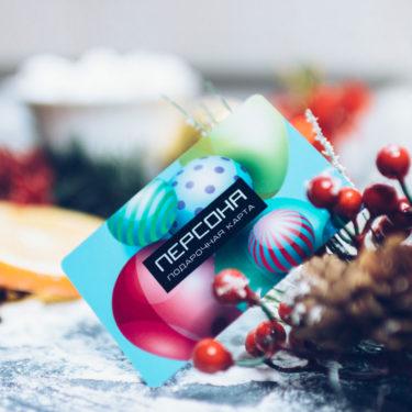 Вариант дизайна подарочной карты в салон красоты «Персона» Мытищи — Цветная карта с шарами